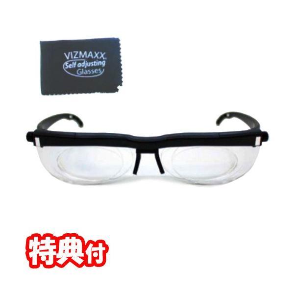 ビズマックス セルフアジャストグラス 遠近両用メガネ 度数調節可能 リーディンググラス ルーペ 眼鏡 めがね Vizmaxx Self Adjusting Glasses