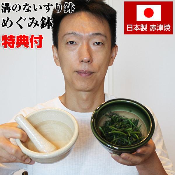 《クーポン配布中》めぐみ鉢 溝のないすり鉢 伝統工芸品赤津焼 日本製 すりばち すりこぎ 目詰まりしない お手入れ簡単 電子レンジ対応 すりごま そ