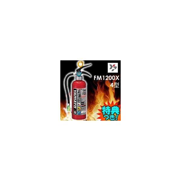 《クーポン配布中》ヤマトプロテック 蓄圧式4型 粉末ABC消火器 FM1200X 消火機 火災防止 火事防止 消化剤 災害時の必需品 消火機 粉末 そ