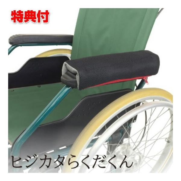 ヒジカタらくだくん キュービーズ クッション 龍野コルク工業 車いすのひじ置きクッション 車椅子 ヒジの負担軽減 サポートクッション アームレストカバー ち