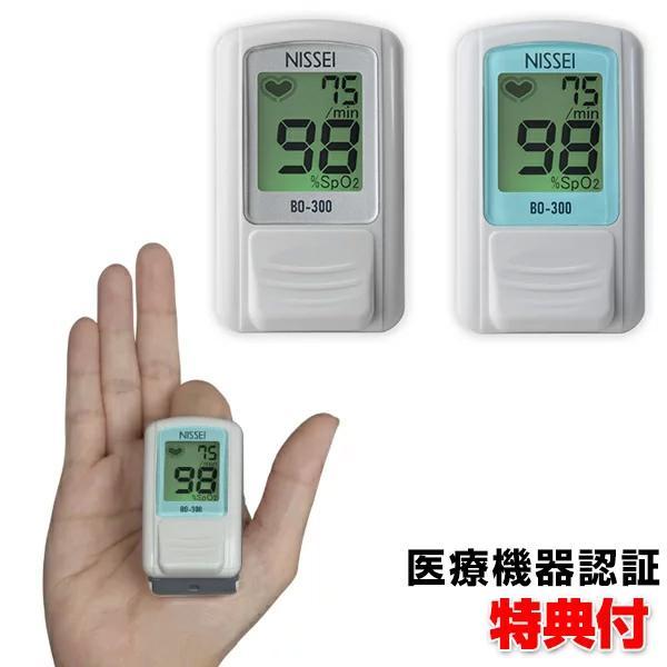 パルスオキシメーター BO-300 NISSEI オキシメーター 血中 酸素濃度計 酸素濃度測定器 呼吸器 呼吸機能 の確認 パルキシメーター パルスメータ た