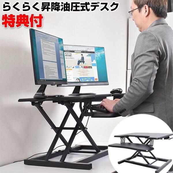 サンコー らくらく昇降油圧式 置くだけ スタンディングデスク SGPLUDDW 立ち 仕事 パソコンデスク 油圧式で高さ変更 置くだけデスク  テーブル 高さ調整