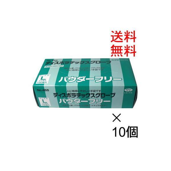 使い捨て手袋 ディスポ ラテックスグローブ(天然ゴム手袋) パウダーフリー Lサイズ 100枚入れ×10箱