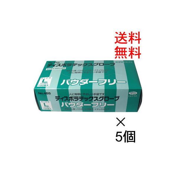 使い捨て手袋 ディスポ ラテックスグローブ(天然ゴム手袋) パウダーフリー Lサイズ 100枚入れ×5箱
