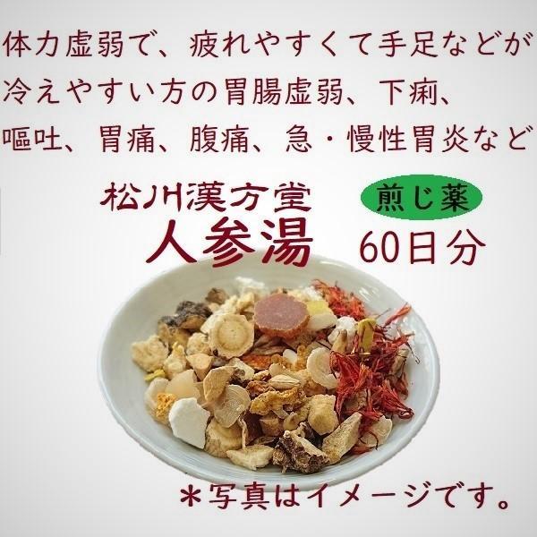 人参湯(ニンジントウ) 60日分 薬局製剤 煎じ薬 60包 漢方薬 冷え 下痢 胃痛 嘔吐 改善 matsukawa-kanpo