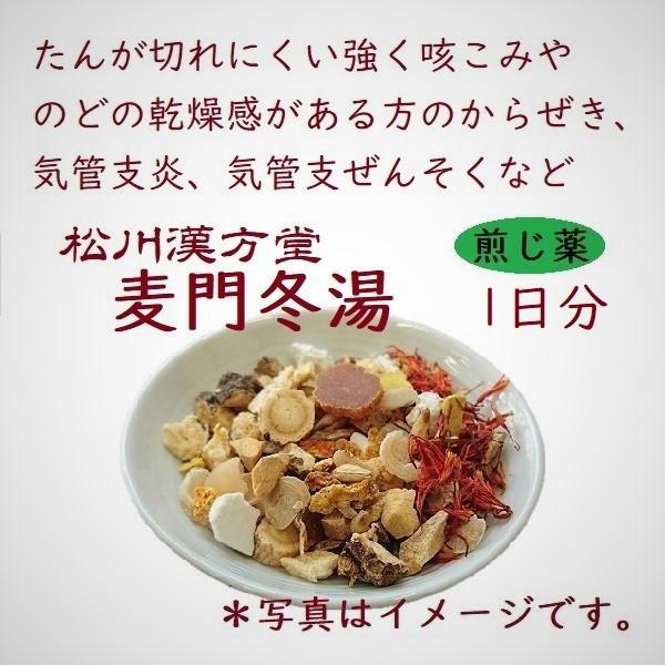 麦門冬湯(バクモンドウトウ) お試し1日分 薬局製剤 煎じ薬 1包 漢方薬 咳止め 風邪薬 matsukawa-kanpo