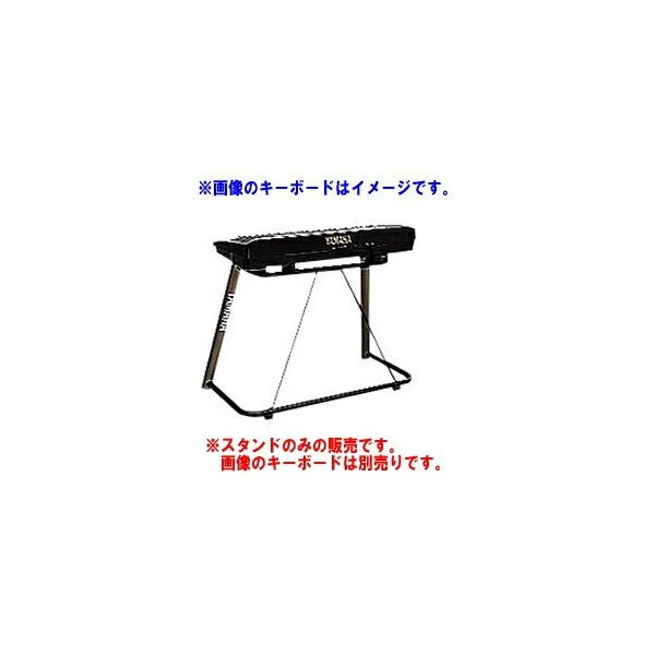 ヤマハ キーボードスタンドL-7 ※スタンドのみの販売です。