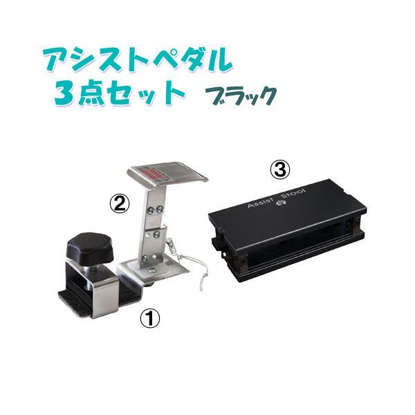 アシスト3点セット(アシストペダル+アシストハイツール+アシストスツール)ピアノ補助ペダル
