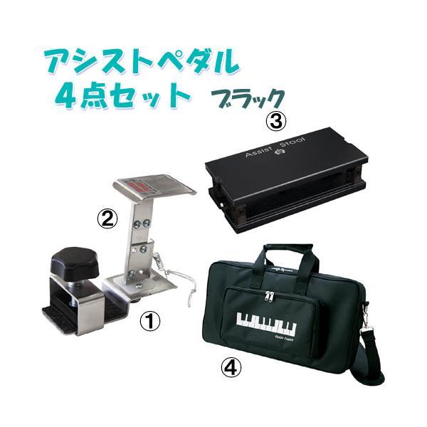 アシスト4点セットアシストペダル+アシストハイツール+アシストスツール+アシストキャリングバッグピアノ補助ペダル