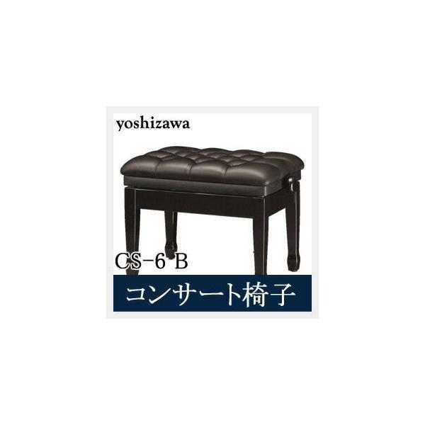 吉澤コンサートスツールCS-6Bブラック「ピアノイス・コンサート用イス」