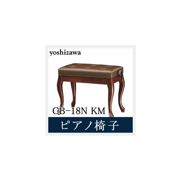 吉澤ピアノ椅子CB-18NKMKマホガニーピアノスツールピアノイス※追加沖縄県・東北地方は300円・北海道は500円が別途必要