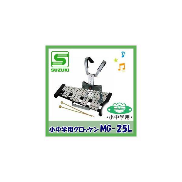 小中学用 SUZUKI(スズキ)マーチンググロッケン MG-25L