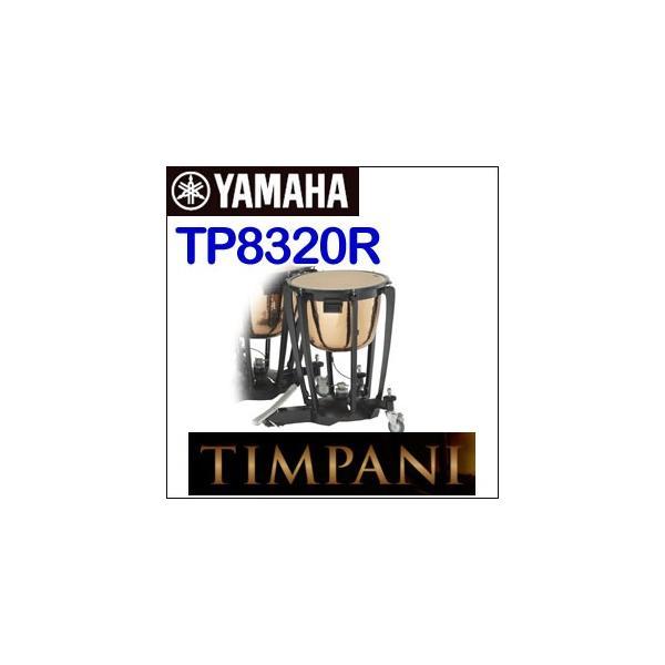20インチ ヤマハ ペダルティンパニ TP-8320R※単品販売となります。 ※東北地方・沖縄県は追加送料3,000円・北海道は8,000円が 別途必要