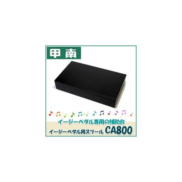 甲南(Konan)イージーペダル用スツールCA800