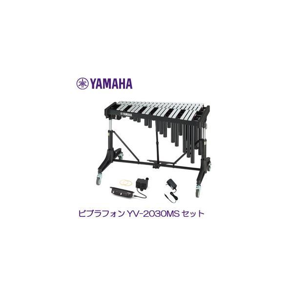 ヤマハ ビブラフォンセット YV-2030MS お客様組立 *ビブラフォンドライバー、電源アダプター付き