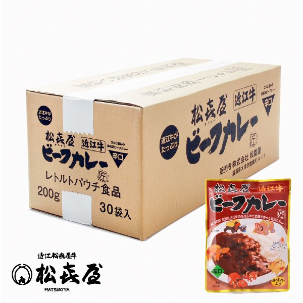 近江牛肉 ビーフカレー 30食入り 辛口 ギフト 贈答用 御祝 お中元 内祝い コンペ景品