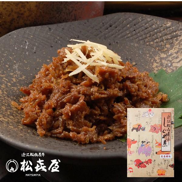 近江牛肉 しぐれ煮 生姜風味 ギフト 贈答用 御祝 お歳暮 父の日 母の日 お中元 内祝い コンペ景品