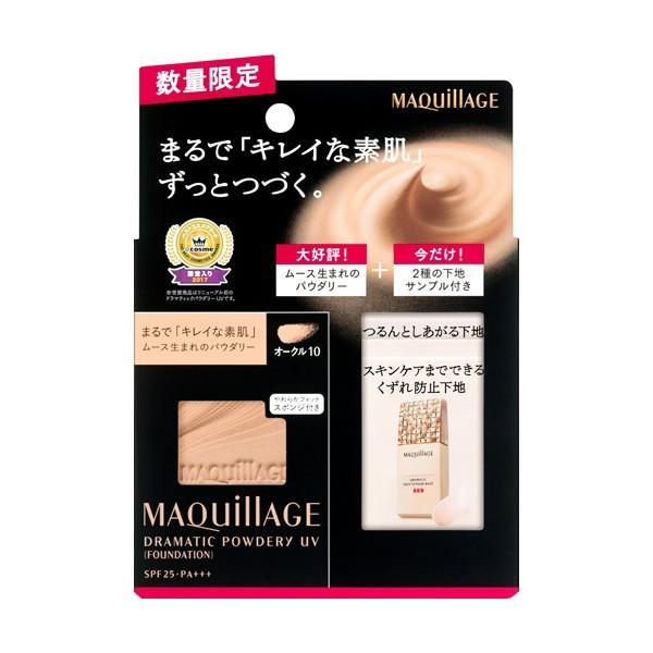 マキアージュ MAQuillAGE ドラマティックパウダリー UV 限定セット SL1 オークル10
