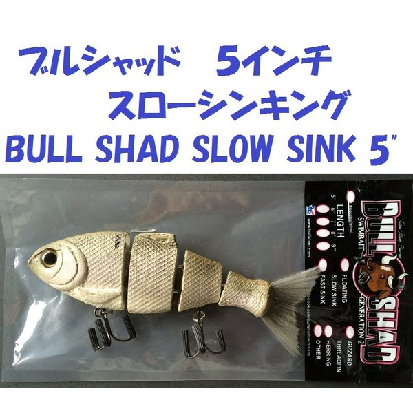"""ブルシャッド 5インチ スローシンキング /BULL SHAD SLOW SINK 5"""""""