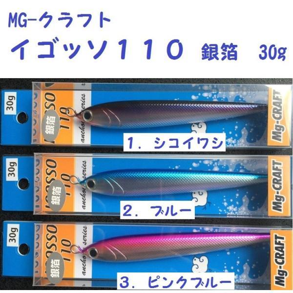 MG-クラフト イゴッソ110 銀箔(IGOSSO 110)