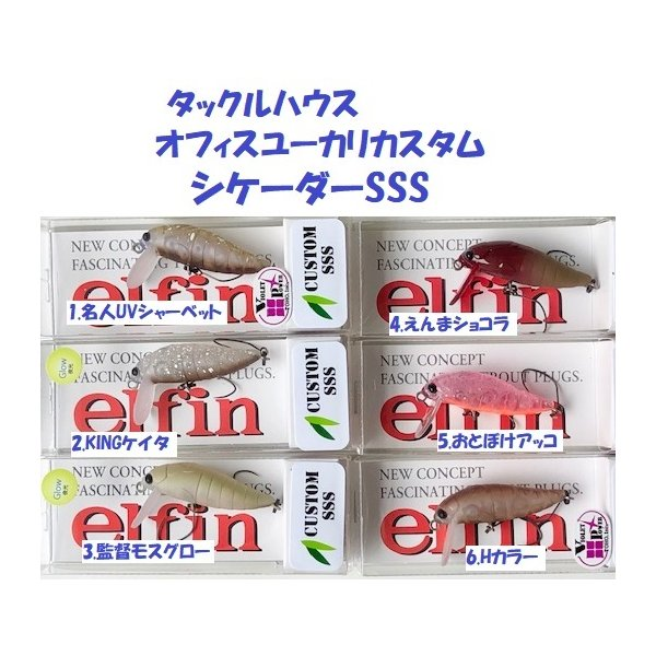 (クリックポスト発送可)タックルハウス オフィスユーカリカスタム シケーダーSSS  / TACKLE HOUSE office eucalyptus cicada