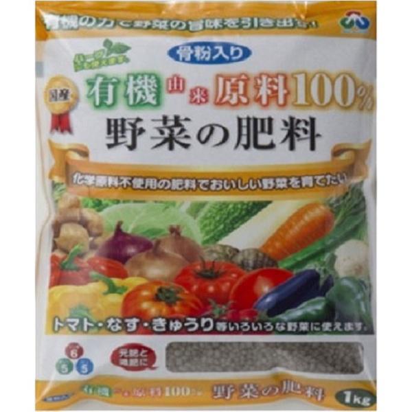 朝日工業 骨粉入り 有機由来原料 100%野菜の肥料 1kg