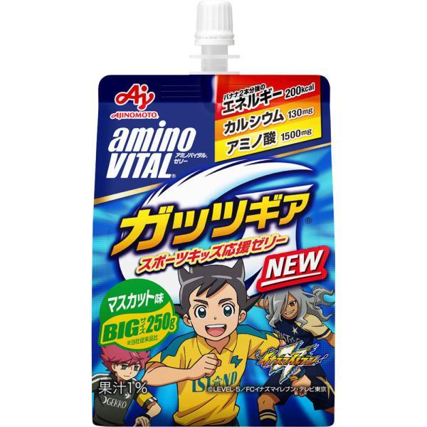 味の素 アミノバイタル ゼリードリンク ガッツギア マスカット味 250g