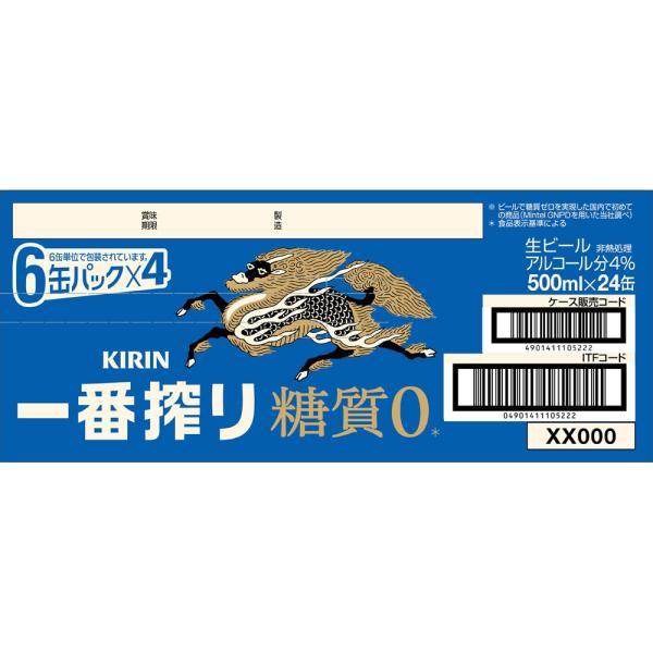 麒麟麦酒 一番搾り 糖質ゼロ ケース 500ml×24