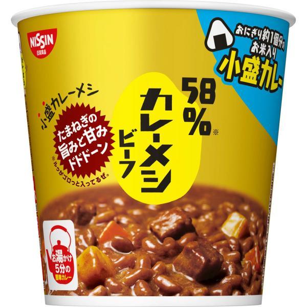 日清食品 58%カレーメシ ビーフ 62g