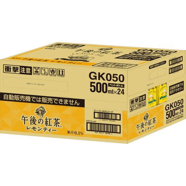 キリンビバレッジ 午後の紅茶レモンティ−ケ−ス 500ml×24