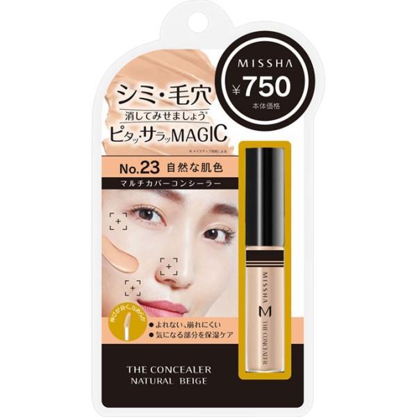 ミシャ ザ コンシーラー No.23 自然な肌色 6g