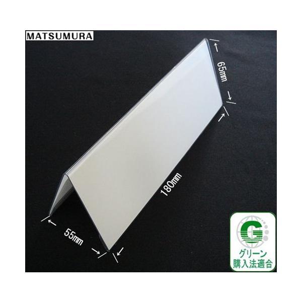 カード立て L型 180mm巾  再生PET製  h56051(カードスタンド メニュー立て 透明)