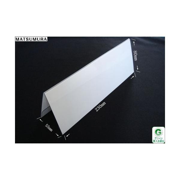 カード立て V型 230mm巾 再生PET製 h56451(カードスタンド メニュー立て 透明)