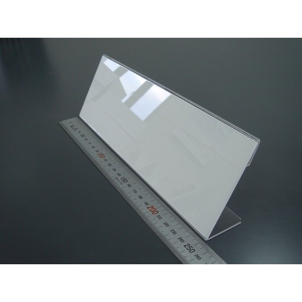 カードスタンド/カード立て L型 250mm幅 アクリル製(カードスタンド メニュー立て 透明)