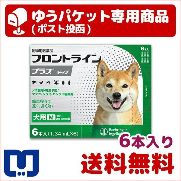 A:フロントラインプラス 犬用 M (10〜20kg) 6本入 動物用医薬品 使用期限:2022/06/30以降(05月現在)