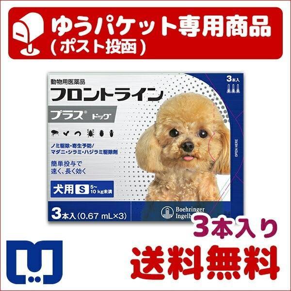 A:フロントラインプラス犬用S(5〜10kg)3本入ゆうパケット(ポスト投函) 使用期限:2022/06/30以降(05月現在)