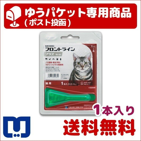 A:フロントラインプラス 猫用 1本入 1ピペット 動物用医薬品使用期限:2021/02/28以降(05月現在)