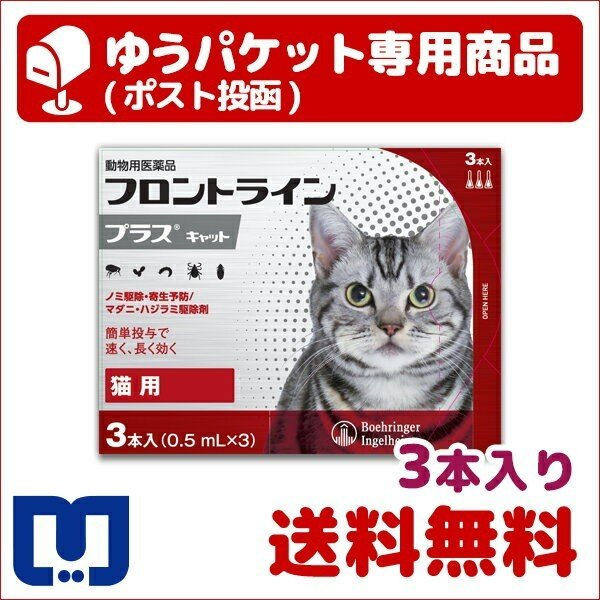 |A:【BとC同梱不可】フロントラインプラス 猫用 3本入 動物用医薬品 使用期限:2023/08/…