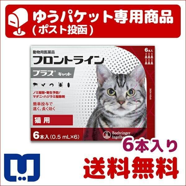 |A:【BとC同梱不可】フロントラインプラス 猫用 6本入 動物用医薬品 使用期限:2023/10/…