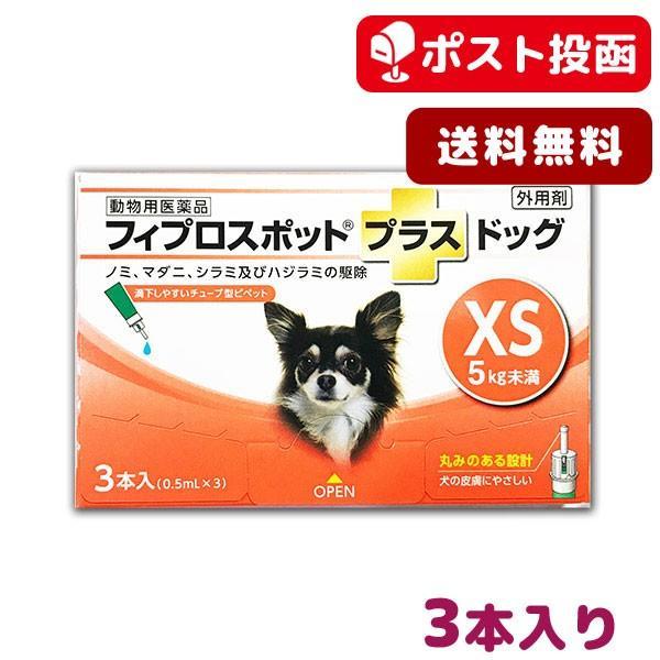 A:【送料無料】フィプロスポット プラス ドッグ XS 犬用 3本入【動物用医薬品】【ゆうパケット(ポスト投函)】 使用期限:2022/09/30以降(05月現在)
