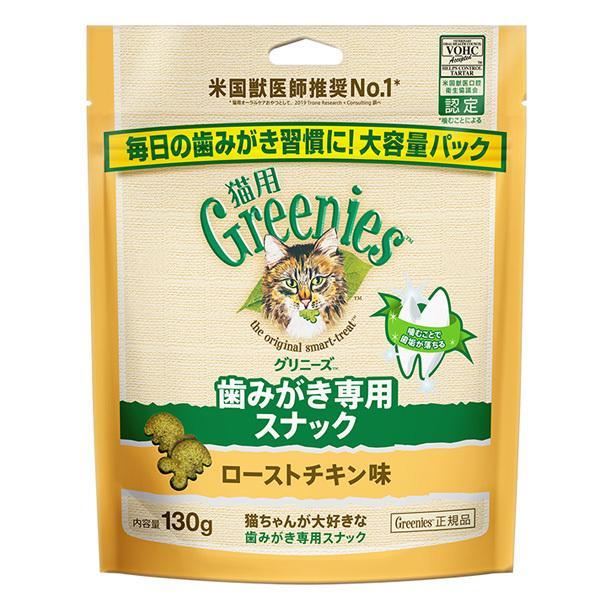 C:グリニーズ 猫用 ローストチキン味 130g