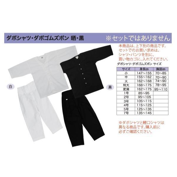 [ダボシャツ] 大人用 黒−中・大 / 晒(白)−特大|matsuri-ueno