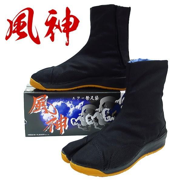 風神 エアー足袋 II(黒)7枚コハゼ (22.5〜23.5cmは6枚コハゼ) 9型 祭足袋 matsuriya-sonami