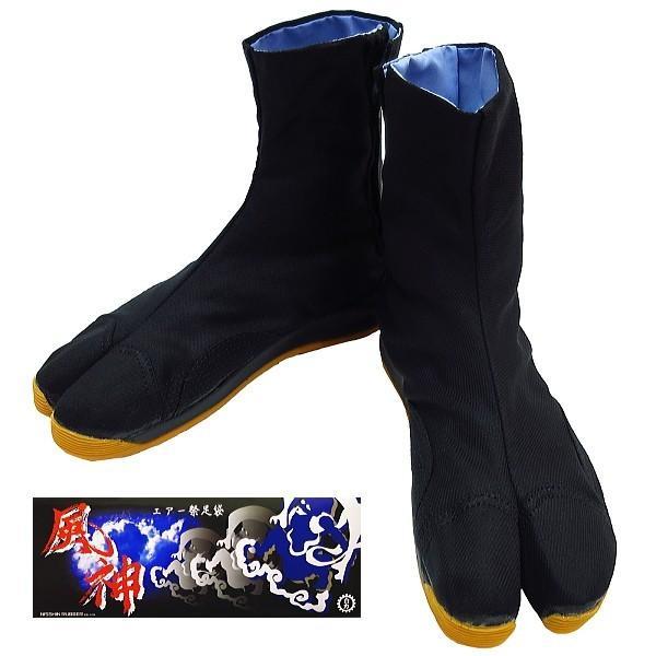 風神 エアー足袋 II(黒)7枚コハゼ (22.5〜23.5cmは6枚コハゼ) 9型 祭足袋 matsuriya-sonami 02