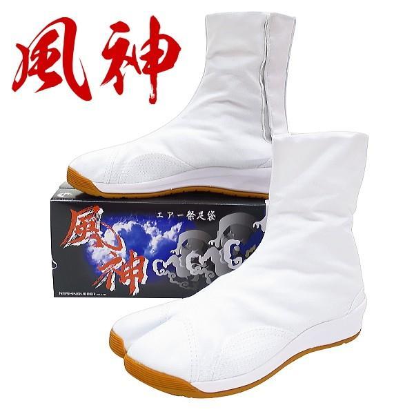 風神エアー足袋・II(白)7枚コハゼ(22.5〜23.5cmは6枚コハゼ) 9型祭足袋|matsuriya-sonami