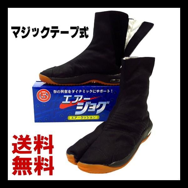 限定販売 マジックエアージョグ足袋(黒・ショート)6枚タイプ マジックテープ式|matsuriya-sonami