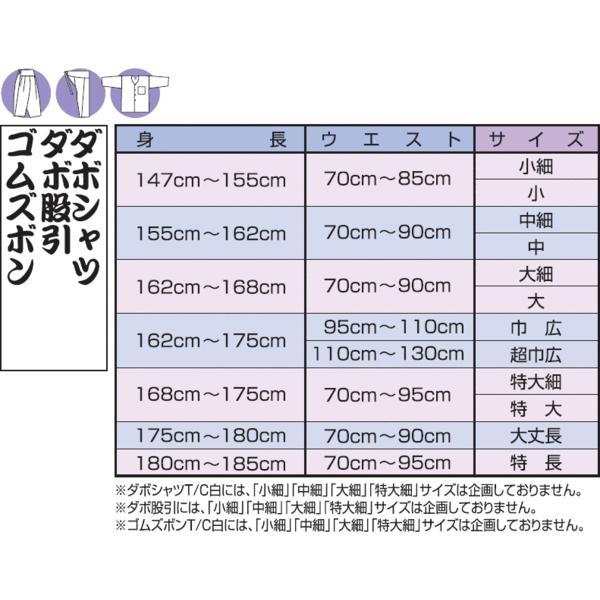 <送料無料> お祭り用品 東京江戸一 ダボヒモ上下T/Cセット【紺】 中・大