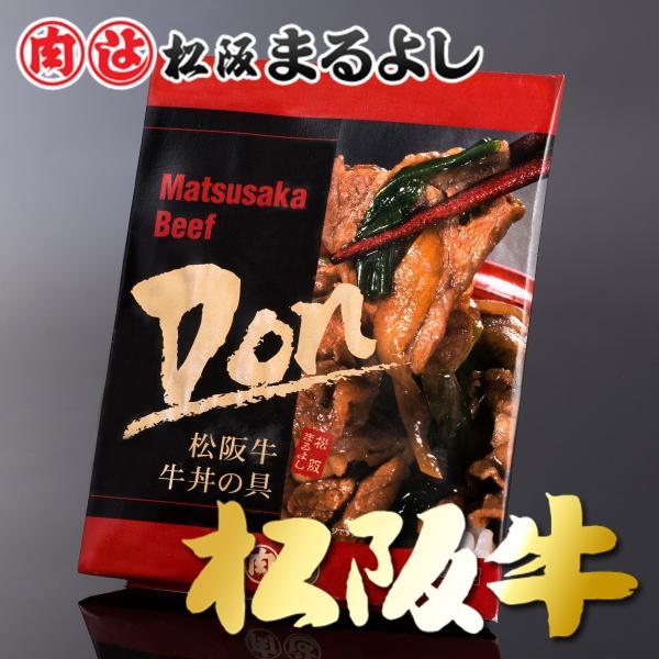 松阪牛 まるよし 松阪牛 冷凍 牛丼の具 牛肉 ギフト グルメ お中元 御中元 2021