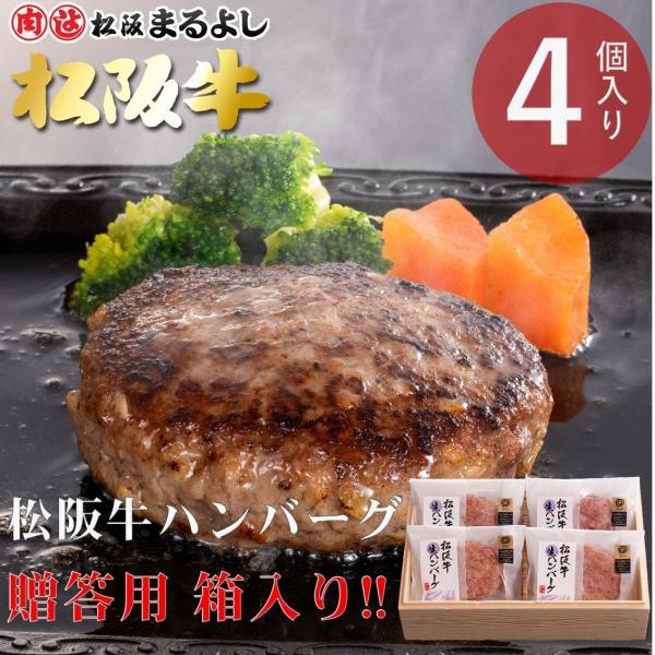 【松阪まるよし】松阪牛 冷凍 生 ハンバーグ 4個入り 贈答用箱入り ギフト お取り寄せ グルメ お歳暮 御歳暮 敬老の日 贈答用 2021肉 牛肉
