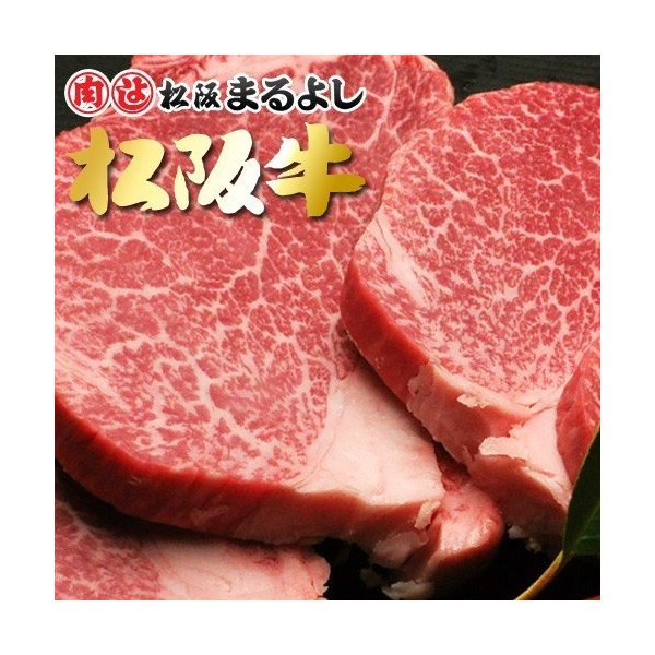 松阪牛 まるよし 松阪牛 ヒレステーキ 1枚200g×3枚 牛肉 ギフト グルメ お取り寄せ お歳暮 御歳暮 敬老の日
